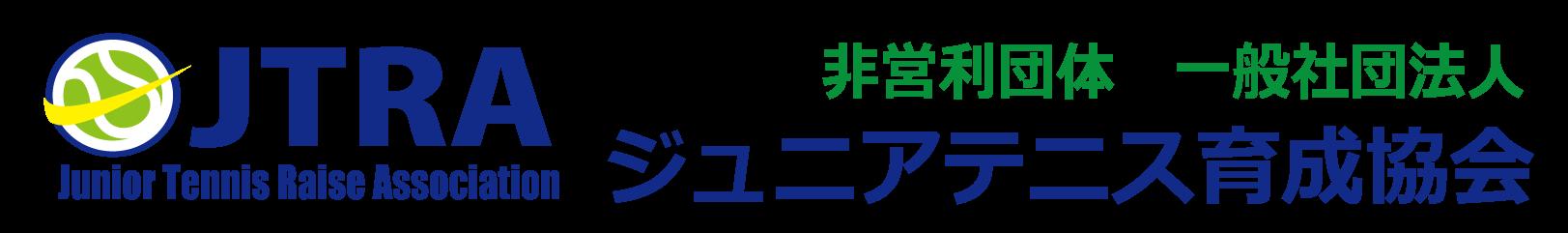 ジュニアテニス育成協会